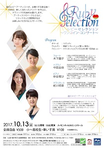 20171013_RubySelection01poster.jpg